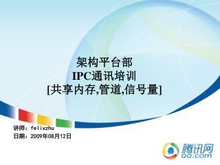 架构平台部 IPC 通讯培训 [ 共享内存 , 管道 , 信号量 ]