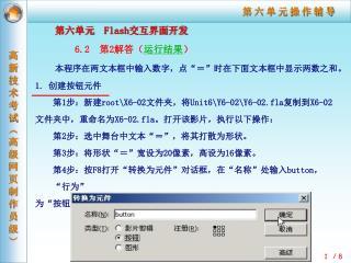 """第六单元   Flash 交互界面开发 6.2   第 2 解答( 运行结果 ) 本程序在两文本框中输入数字,点 """" = """" 时在下面文本框中显示两数之和。  1.  创建按钮元件"""