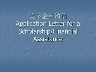 奖学金申请信 Application Letter for a Scholarship/Financial Assistance