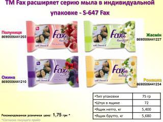 ТМ  Fax  расширяет серию мыла в индивидуальной упаковке -  S-647 Fax