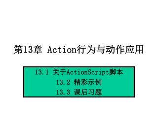第 13 章  Action 行为与动作应用