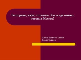 Рестораны, кафе, столовые. Как и где можно поесть в Москве?