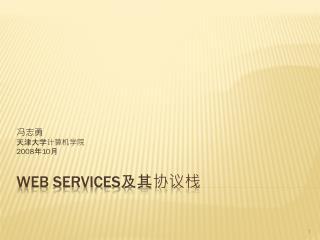 Web Services ?????