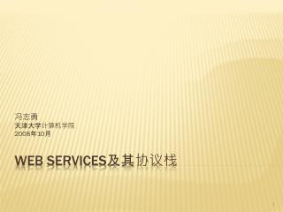 Web Services 及其协议栈