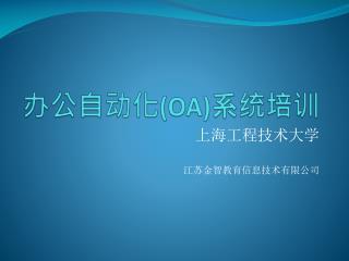 办公自动化 (OA) 系统培训