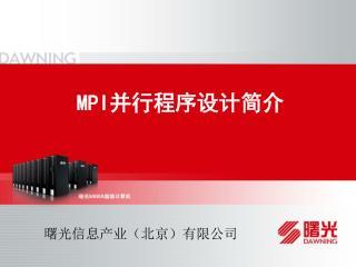 MPI 并行程序设计简介