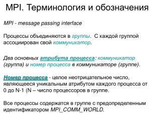 MPI. Терминология и обозначения