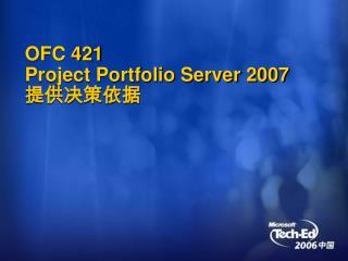 OFC 421 Project Portfolio Server 2007 提供决策依据