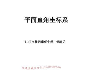 江门市杜阮华侨中学   杨清孟