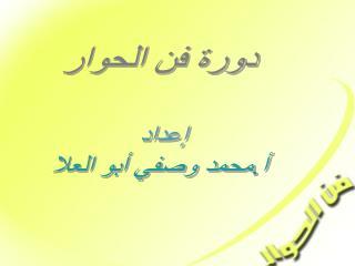 دورة فن الحوار إعداد  أ.محمد وصفي أبو العلا