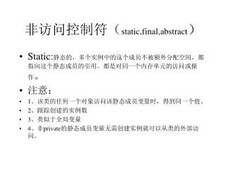 非访问控制符( static,final,abstract )