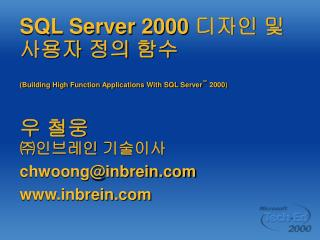 SQL Server 2000  디자인 및 사용자 정의 함수 (Building High Function Applications With SQL Server ™  2000 )