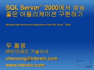 SQL Server �  2000 ?? ?? ?? ?????? ????