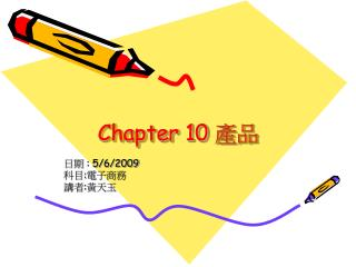 Chapter 10  產品