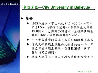 參訪單位─ City University in Bellevue