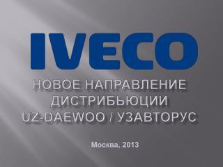 Новое направление  дистрибьюции Uz-daewoo /  узавторус