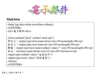 <body bgcolor=white text=blue></body> <CENTER> <h1> 電子郵件 </h1>