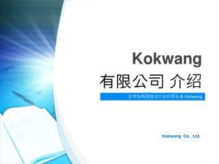 Kokwang 有限公司 介绍