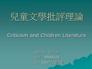 兒童文學批評理論