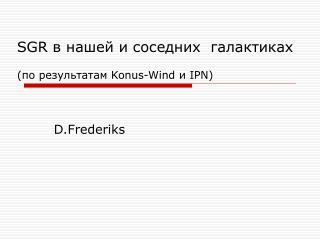 SGR  в нашей и соседних  галактиках ( по результатам  Konus-Wind  и  IPN)