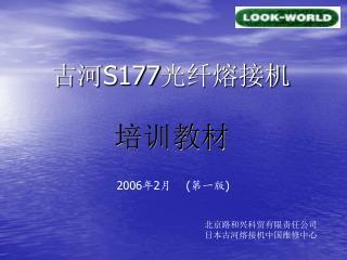 古河 S177 光纤熔接机