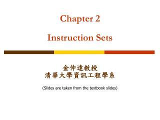 Chapter 2 Instruction Sets