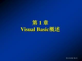 第  1  章  Visual Basic 概述