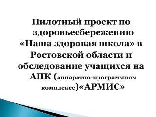 Пилотный проект по  здоровьесбережению «Наша здоровая школа» в  Ростовской области и