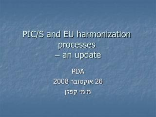 PIC/S and EU harmonization processes –  an update