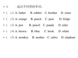 1.  选出不同类的单词。 (    ) 1.  A. father      B. rubber    C. brother     D. sister