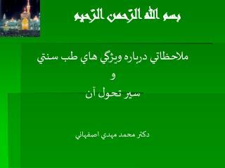 دكتر محمد مهدي اصفهاني