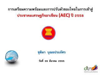 การเตรียมความพร้อมและการปรับตัวของไทยในการเข้าสู่ ประชาคมเศรษฐกิจอาเซียน  (AEC)  ปี 2558