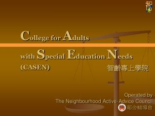 Operated by  The Neighbourhood Active-Advice Council 鄰舍輔導會