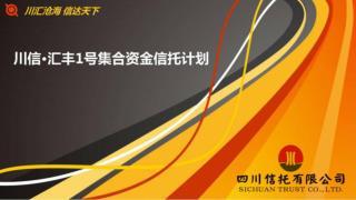 川信·汇丰 1 号集合资金信托计划