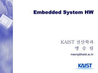 Embedded System HW