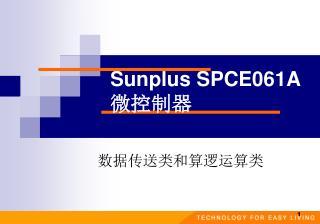Sunplus SPCE061A  微控制器