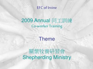 EFC of Irvine 2009 Annual  同工訓練 Co-worker Training Theme 關懷牧養研習會 Shepherding Ministry