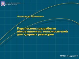 Перспективы разработки инновационных теплоносителей  для ядерных реакторов