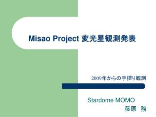 Misao Project  変光星観測発表