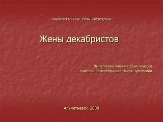 Гимназия №1 им. Ризы Фахретдина