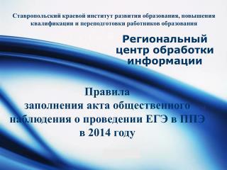 Региональный центр обработки информации