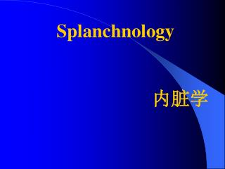 Splanchnology                                  内脏学