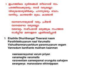 Ehathile Dhurithangal Theerarai naam Parathilekkuyarum naal Varumallo