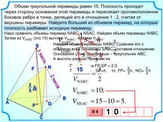 Найдем объем пирамиды  NABC . Сравним его с объемом всей пирамиды  SABC , составив отношение.