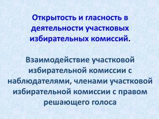 Член комиссии с правом совещательного голоса НАЗНАЧАЕТСЯ: