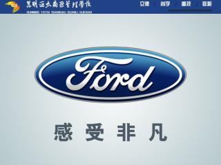 亨利 ·  福特 (Henry Ford) 创建的福特汽车公司,公司名称取自创始人亨利 · 福特 (Henry Ford) 的姓氏。