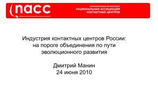 Индустрия контактных центров России:  на пороге объединения по пути эволюционного развития