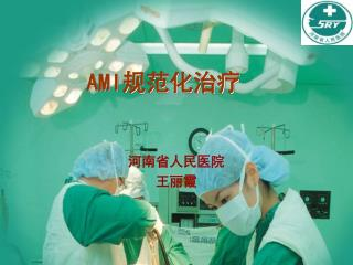 AMI 规范化治疗
