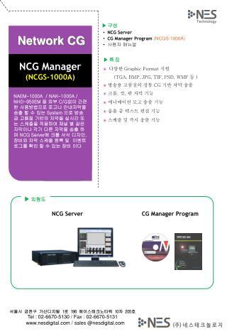 ▶ 구성 • NCG Server • CG Manager Program  (NCGS-1000A)  • 사용자 매뉴얼