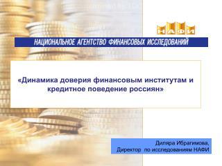 Диляра Ибрагимова,  Директор  по исследованиям НАФИ